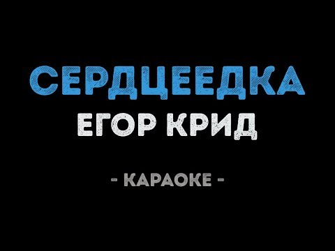 Егор Крид - Сердцеедка (Караоке)