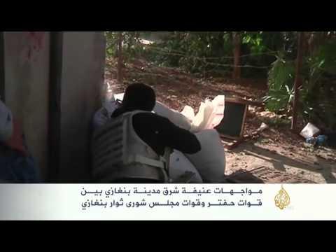 مواجهات بين قوات حفتر وشورى ثوار بنغازي