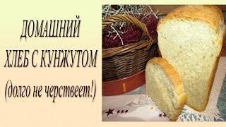 Домашний белый хлеб с кунжутом. Рецепт домашнего хлеба.