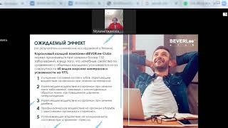 О  полезных свойствах  магического продукта компании Беверли от  Мухамеджановой Розы Калымтаевны