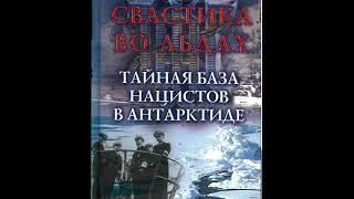 Свастика во льдах. Тайная база нацистов в Антарктиде/Ганс Ульрих фон Кранц. Аудиокнига.
