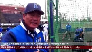 [2014 스프링캠프 현장] 강정호 훈련 장면 및 요코하마 감독 인터뷰