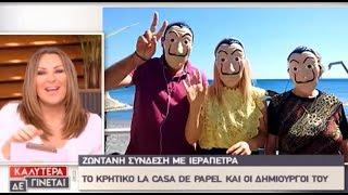 Όταν σκας μετά από ρακές σε ζωντανό παράθυρο | Cretan Casa De Papel (Alpha TV - Ναταλία Γερμανού)