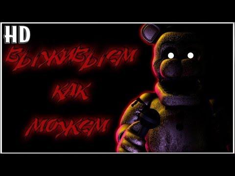 Five Nights at Freddy's STREAM. CNAF. УЖАСЫ 6 НОЧИ!
