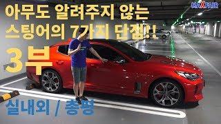 [맥스페어] 기아 스팅어 시승기 3부(실내외, 총평) - KIA STINGER REVIEW [3/3]