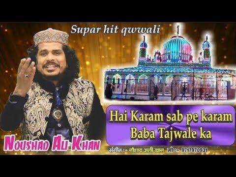 (New Qawwali) Hai Karam Sab Pe Karam Baba Taj Wale Ka - Noushad Ali Khan - Baba Tajuddin Dargah