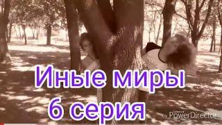 """Сериал """"Иные миры"""" 6 серия"""