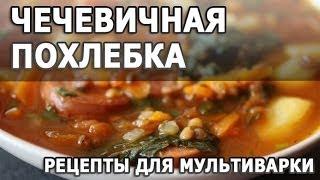 Рецепты блюд. Чечевичная похлебка со свиными ребрышками в мультиварке