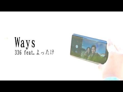 [MV]336/Ways feat.よったけ [ついに楽曲配信開始!]