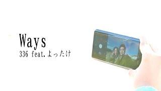 [MV]336/Ways feat.よったけ [ついに楽曲配信開始!] thumbnail