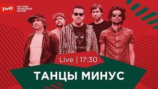 Фото Концерт группы «Танцы Минус» на «РЖД Арене»
