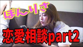 [極ゆる](ぽん)?りさの恋愛相談!〜最近の恋愛事情?!〜 thumbnail