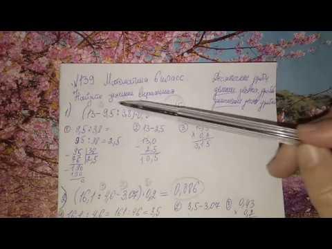 139 математика 6 класс. Примеры с десятичными дробями деление умножение вычитание сложение