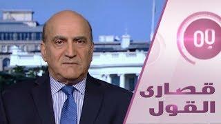 هل أعدت واشنطن حكومتي إنقاذ للعراق ولبنان؟ اسمع ما يقول مستشار ترامب