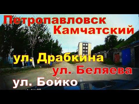 Петропавловск Камчатский