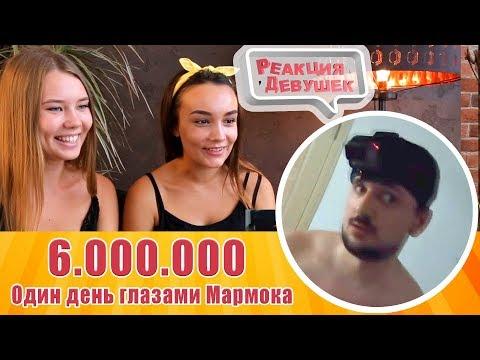 Реакция девушек - [6.000.000] Один день глазами Мармока. Мармок реакция - Поиск видео на компьютер, мобильный, android, ios