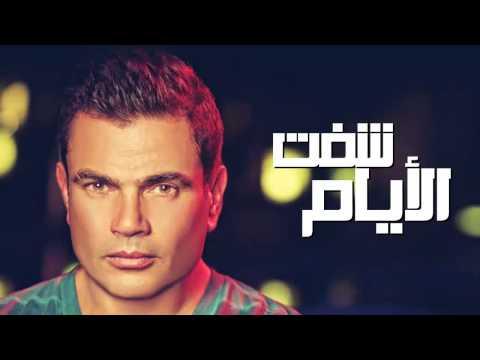 Ana Mosh Anany Song Amr Diab