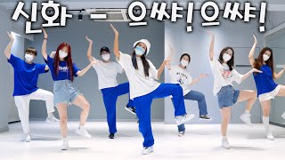 Shinhwa (신화) - 으쌰! 으쌰! (Eusha! Eusha!) Class Video 안무 수업영상