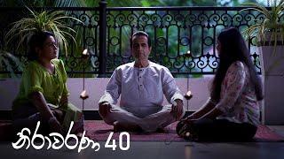 Nirawarana | Episode 40 - (2019-10-26) | ITN Thumbnail