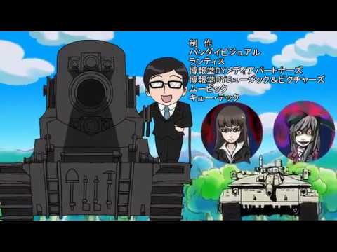 Girls Und Panzer der Film | Alternative ED