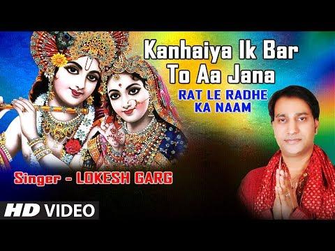Kanhaiya Ek Baar To Aa Jana Krishna Bhajan By Lokesh Garg [Full HD Song] I Rat Le Radhe Ka Naam