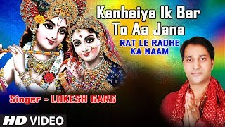 Kanhaiya Ek Baar To Aa Jana Krishna Bhajan By Lokesh Garg [Full HD Song] I Rat Le Radhe Ka Naam