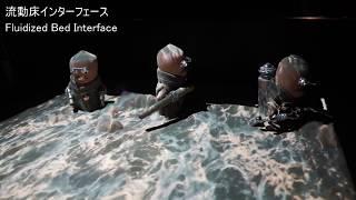 流動床インターフェース 地底人召喚 (2017 アジアデジタルアート大賞展 入選作品)