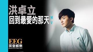 洪卓立 Ken Hung《回到最愛的那天》[Official MV]