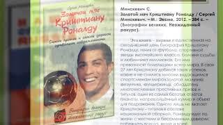 Яковлева Е.Ю. Виртуальная книжная выставка ''Его величество футбол!''