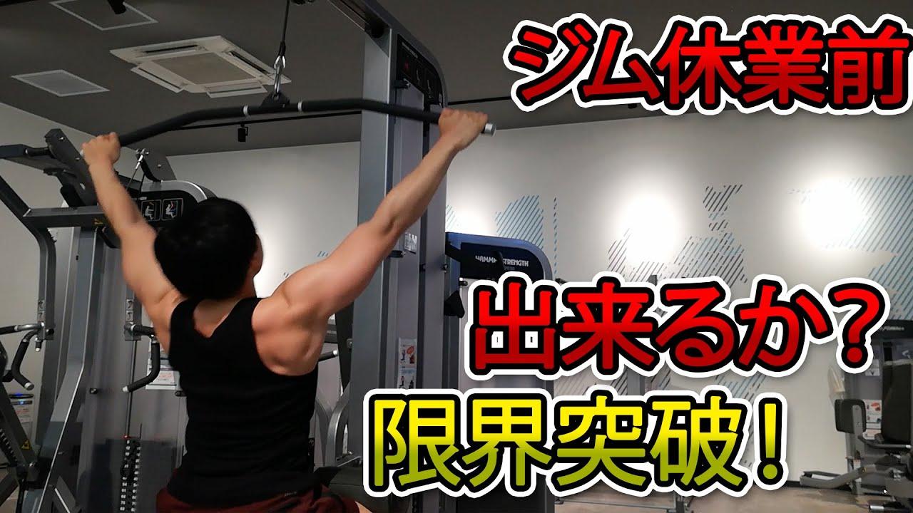 【社会人 筋トレ】100kgで、ラットプルダウン