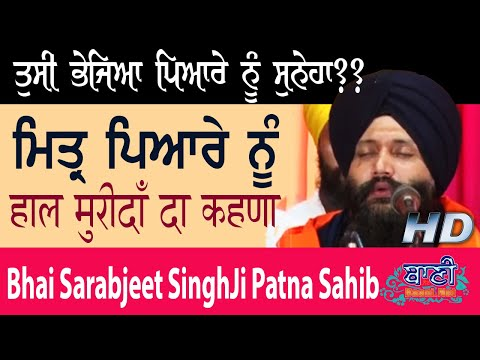 Mittar-Pyare-Nu-Bhai-Sarabjeet-Singhji-Patna-Sahib-At-Jammu