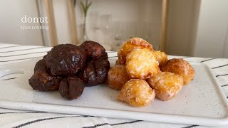 材料2つ?!簡単すぐできる!驚くほどふわっふわのドーナツ作り方 donut 도넛