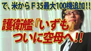 護衛艦『いずも』、ついに空母へ!F35もいっぱい買うよ!|竹田恒泰チャンネル2