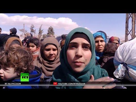 «Боевики никого не щадили»: беженцы из Восточной Гуты рассказали RT, что им пришлось пережить