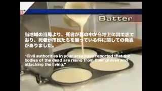 米国テレビで「ゾンビ襲来」の緊急速報(日本語・英語字幕)