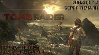 """Tomb Raider - Эпизод 12 """"Берег Печали"""" [Прохождение/Без комментариев]"""