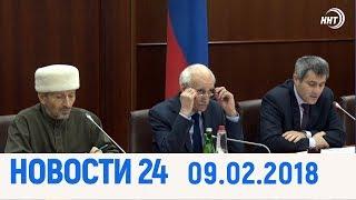 Новости Дагестан за 09.02.2018 год