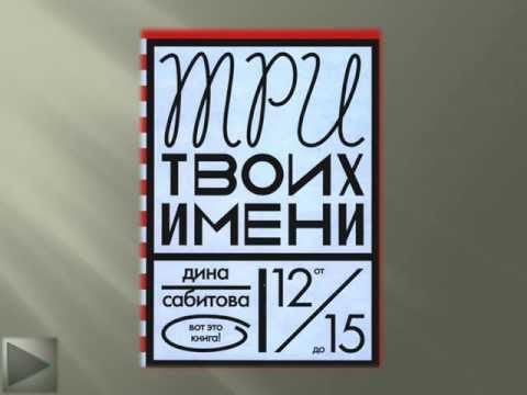 возрастом, лисы три твоих имени дина сабитова читать вакансии всей России