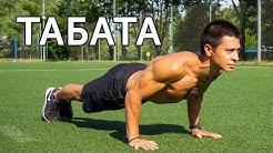 ТРЕНИРОВКА ТАБАТА! Как убрать живот и укрепить мышцы за 4 минуты?   neofit 28