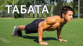 ТРЕНИРОВКА ТАБАТА Как убрать живот и укрепить мышцы за 4 минуты neofit 28