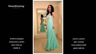 Вечерние платья а-силуэт   Выпускные платья в пол