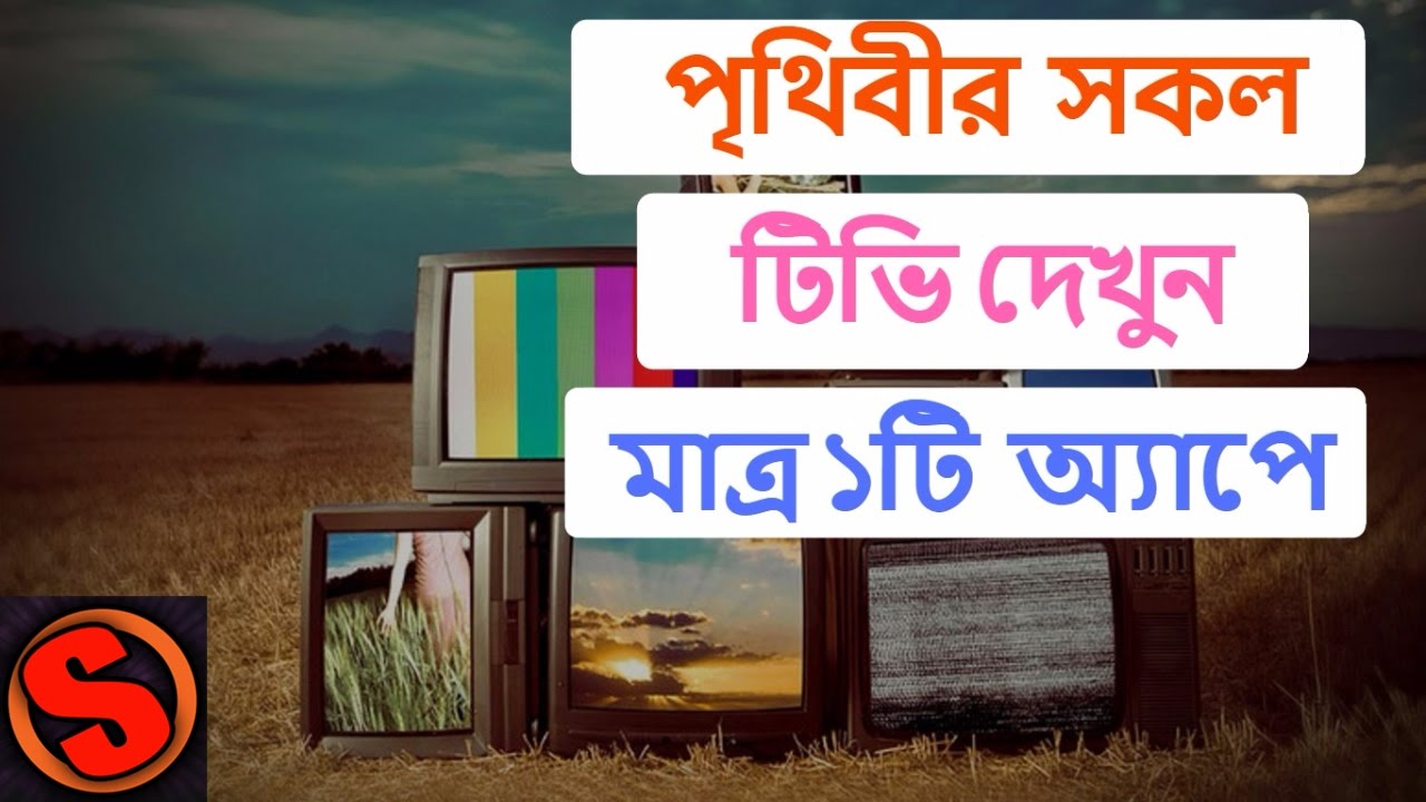 Watch Live All TV Channel in an Android App [Bangla]