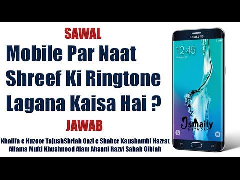 Mobile par Naat shreef ki Ringtone Lagana kaisa Hai? Jawab Hazrat Mufti khushnood Alam sahab Qiblah