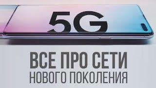 5G для элиты: все про сеть нового поколения!