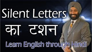 Silent Letters का टशन । Learn English through Hindi