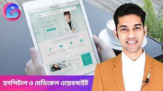 মেডিক্যাল সার্ভিসেস ওয়েবসাইট তৈরি করুন   Create Best Website for Medical Services