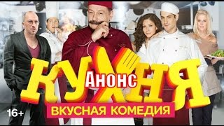 Сериал 'Кухня' 5 сезон Анонс #5