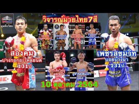 วิจารณ์มวยไทย7สีอาทิตย์นี้ มวยไทย7สีวันอาทิตย์ที่10ตุลาคม2564 โดยมุมสังเวียน
