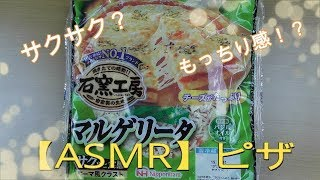 【ASMR】ピザ マルゲリータ 食べる音 Pizza eating sound Japanese food Tomato cheese Margherita range