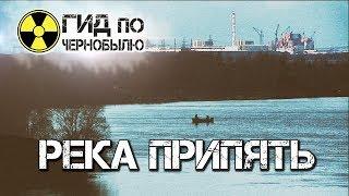 Река Припять. Зона отчуждения(Река Припять – которая сегодня находится в местности Чернобыльской зоны, симпатию никак не потеряла. Собст..., 2016-12-07T13:44:15.000Z)